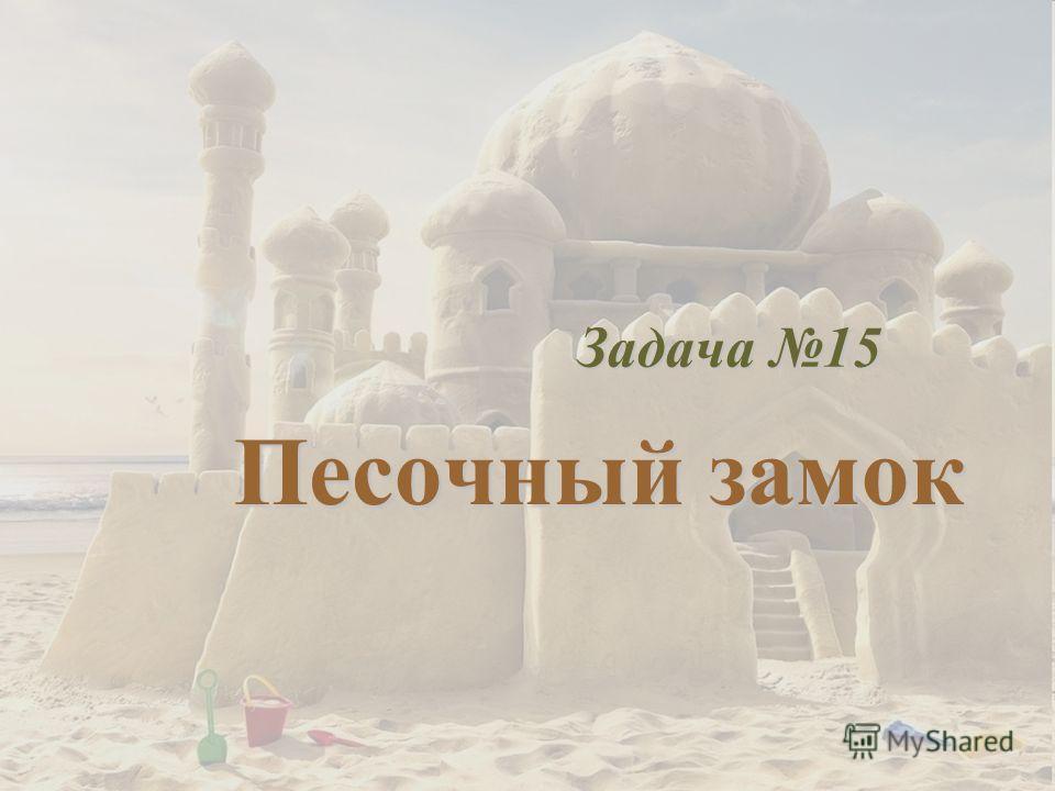 Песочный замок Задача 15