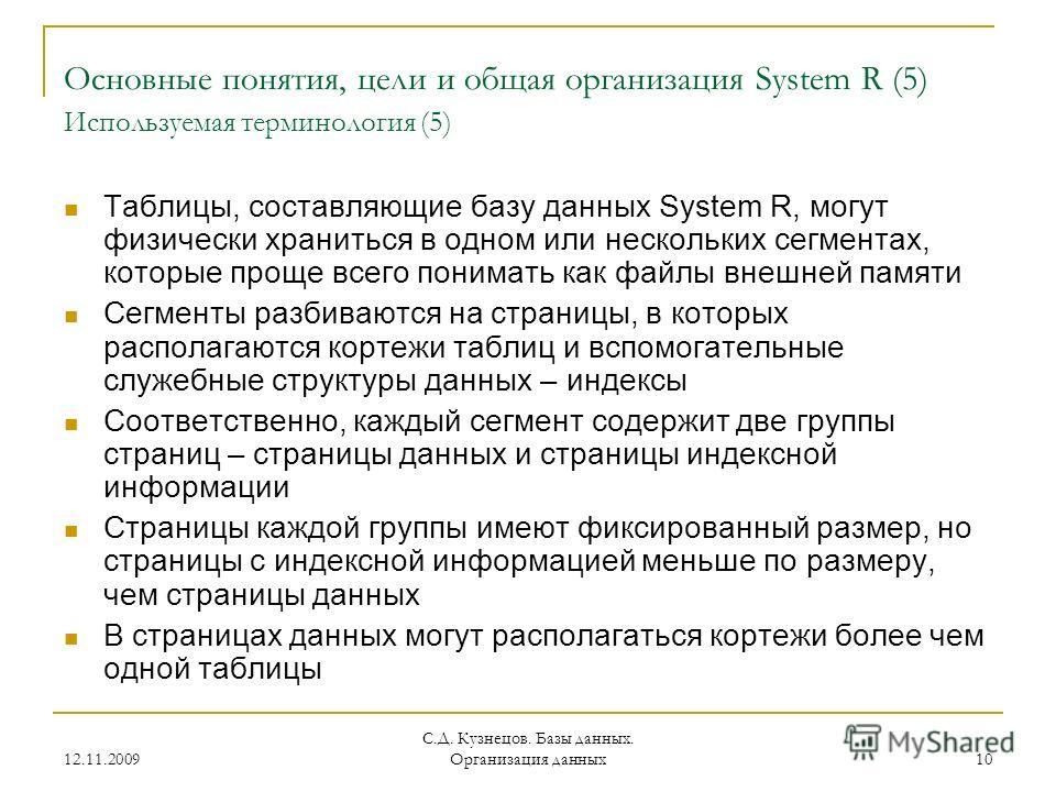 12.11.2009 С.Д. Кузнецов. Базы данных. Организация данных 10 Основные понятия, цели и общая организация System R (5) Используемая терминология (5) Таблицы, составляющие базу данных System R, могут физически храниться в одном или нескольких сегментах,