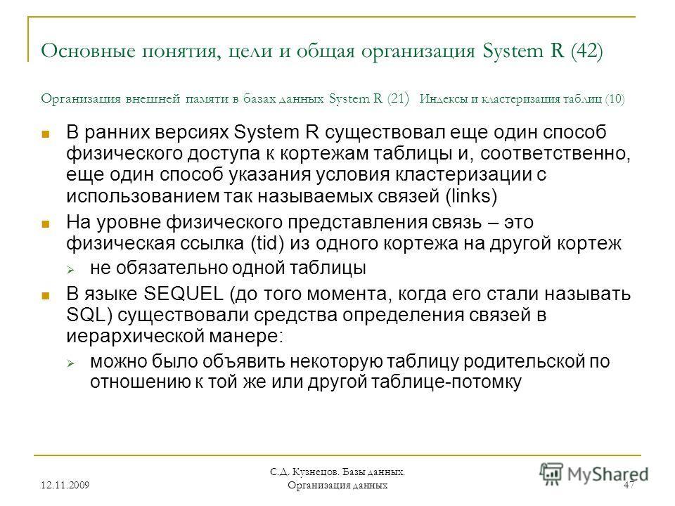 12.11.2009 С.Д. Кузнецов. Базы данных. Организация данных 47 Основные понятия, цели и общая организация System R (42) Организация внешней памяти в базах данных System R (21 ) Индексы и кластеризация таблиц (10) В ранних версиях System R существовал е