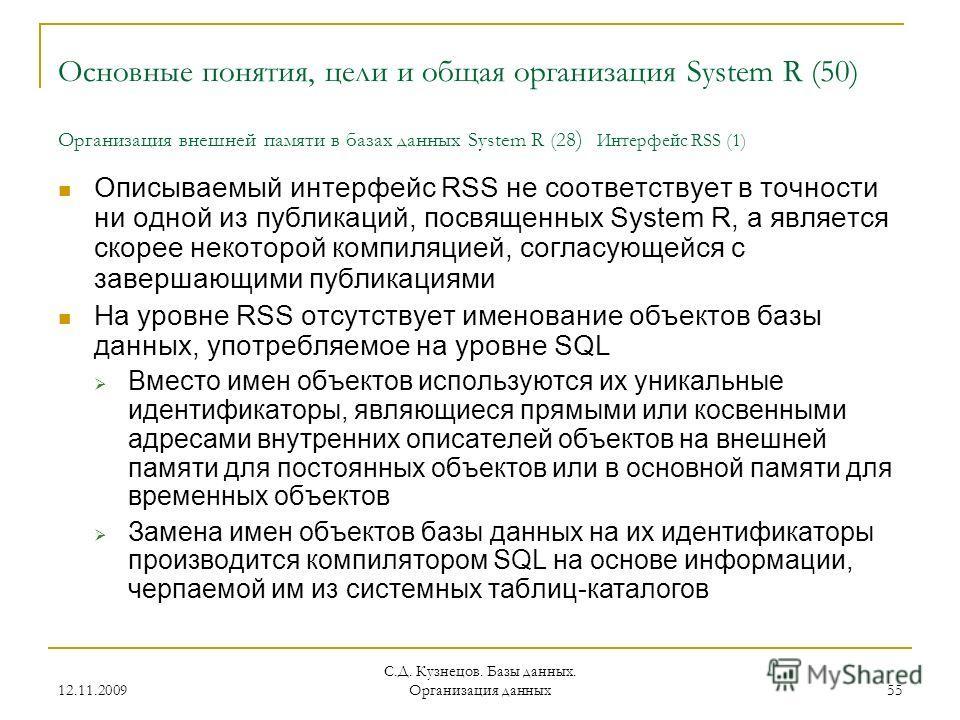 12.11.2009 С.Д. Кузнецов. Базы данных. Организация данных 55 Основные понятия, цели и общая организация System R (50) Организация внешней памяти в базах данных System R (28 ) Интерфейс RSS (1) Описываемый интерфейс RSS не соответствует в точности ни
