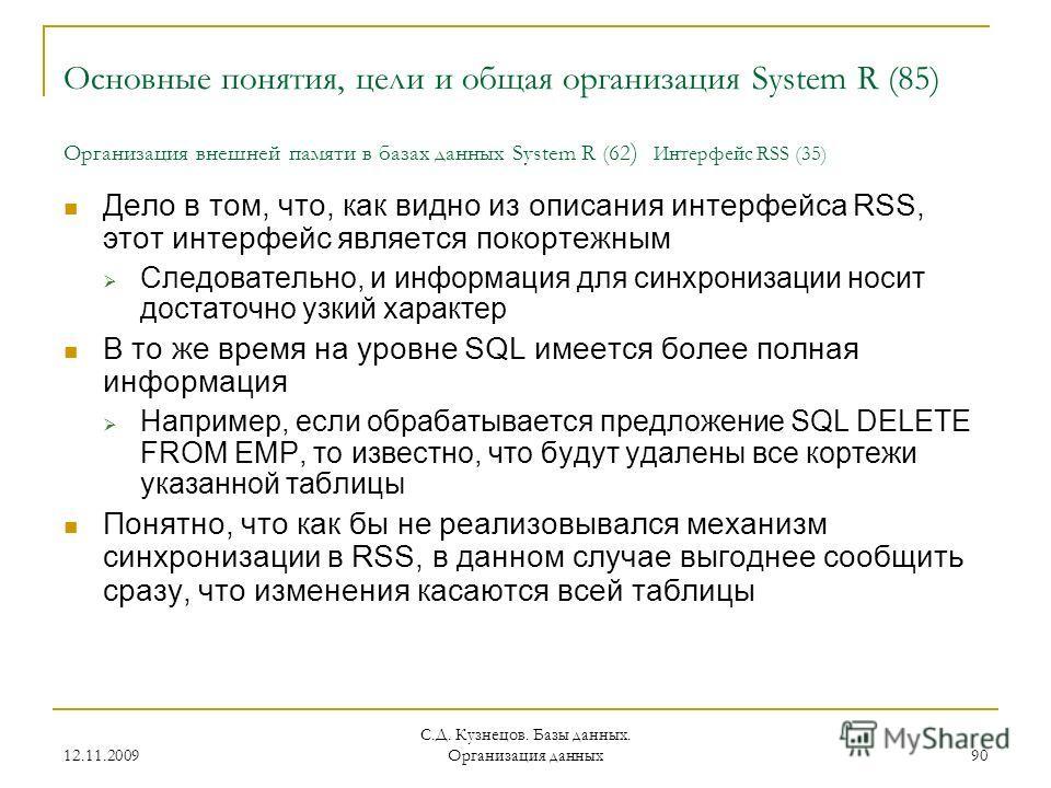 12.11.2009 С.Д. Кузнецов. Базы данных. Организация данных 90 Основные понятия, цели и общая организация System R (85) Организация внешней памяти в базах данных System R (62 ) Интерфейс RSS (35) Дело в том, что, как видно из описания интерфейса RSS, э