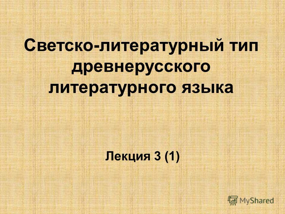 Светско-литературный тип древнерусского литературного языка Лекция 3 (1)