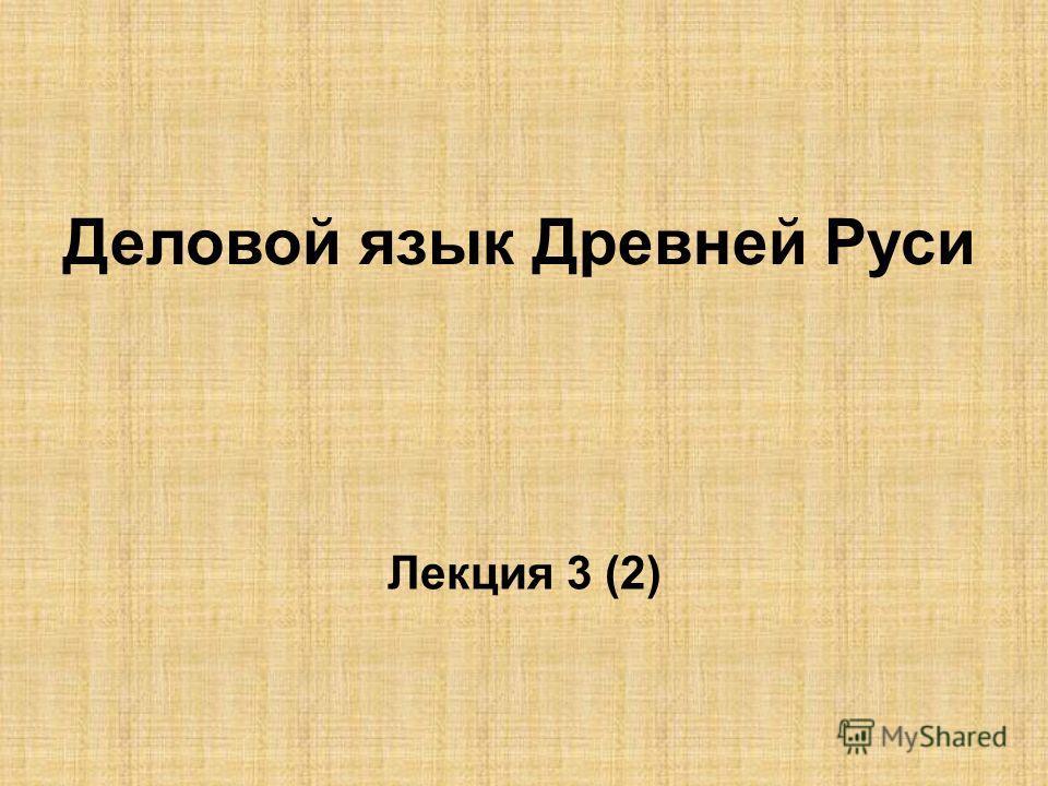 Деловой язык Древней Руси Лекция 3 (2)