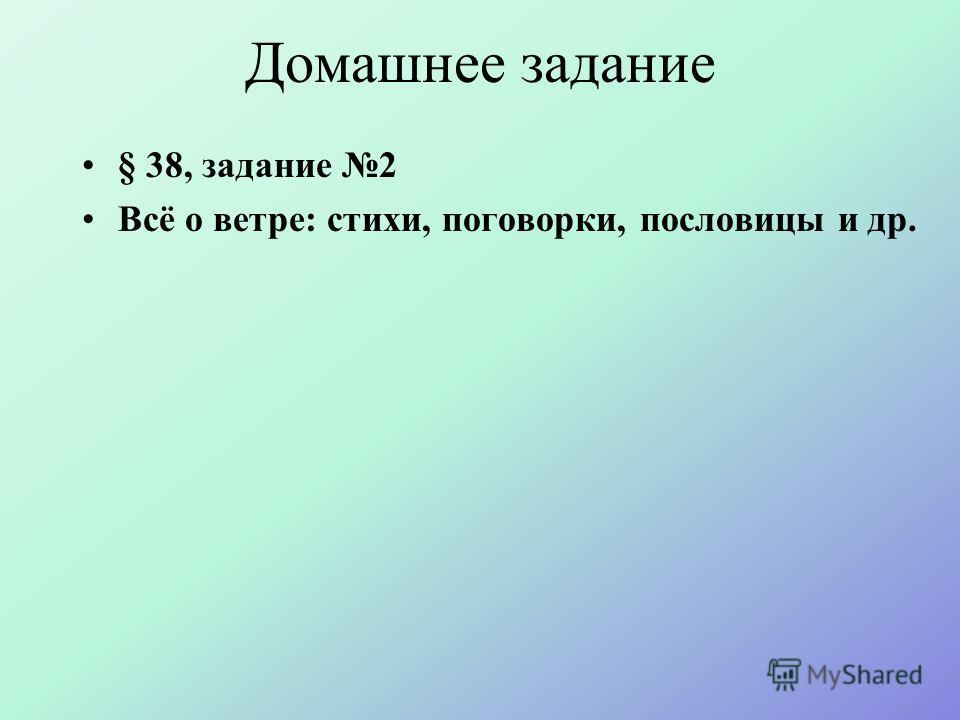 Домашнее задание § 38, задание 2 Всё о ветре: стихи, поговорки, пословицы и др.