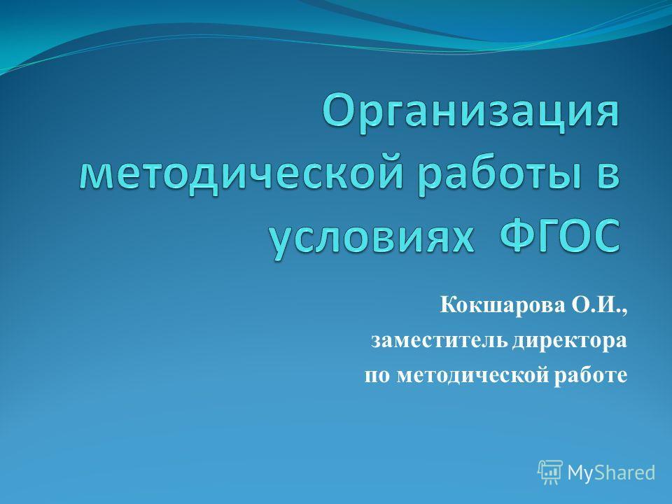 Кокшарова О.И., заместитель директора по методической работе