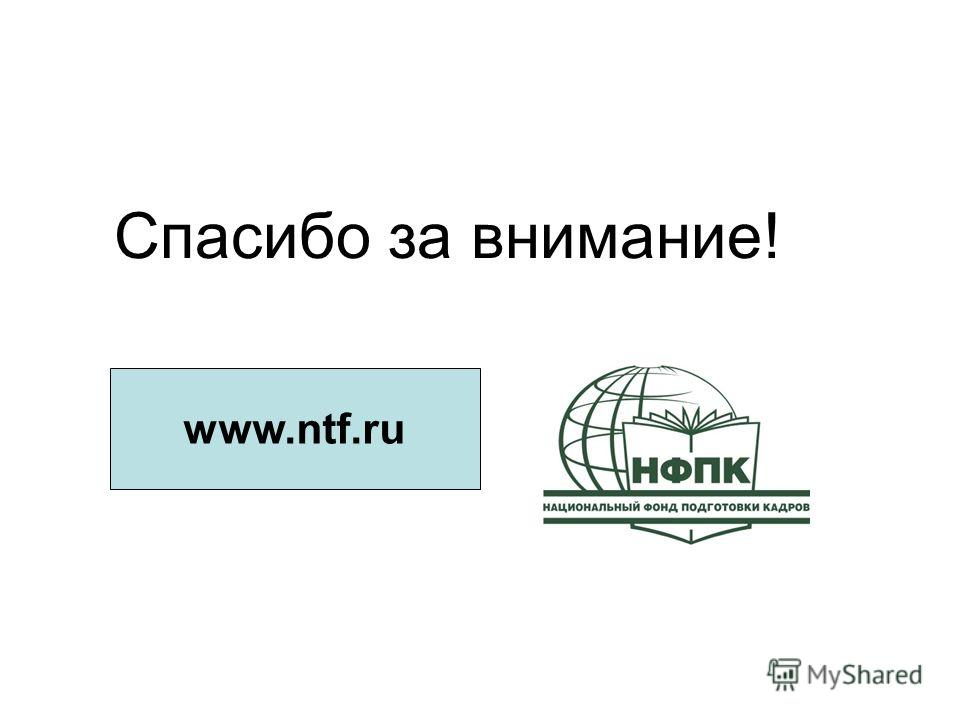 Спасибо за внимание! www.ntf.ru