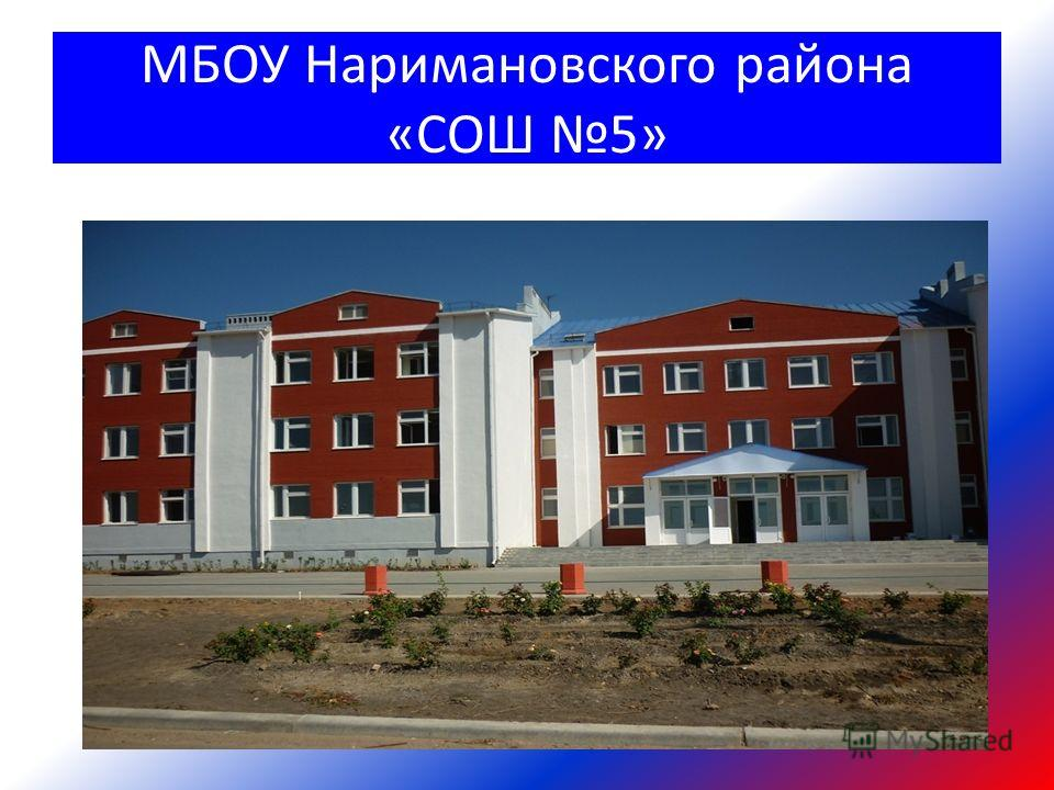 МБОУ Наримановского района «СОШ 5»