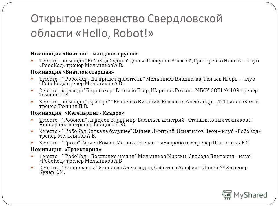 Открытое первенство Свердловской области «Hello, Robot!» Номинация « Биатлон – младшая группа » 1 место - команда