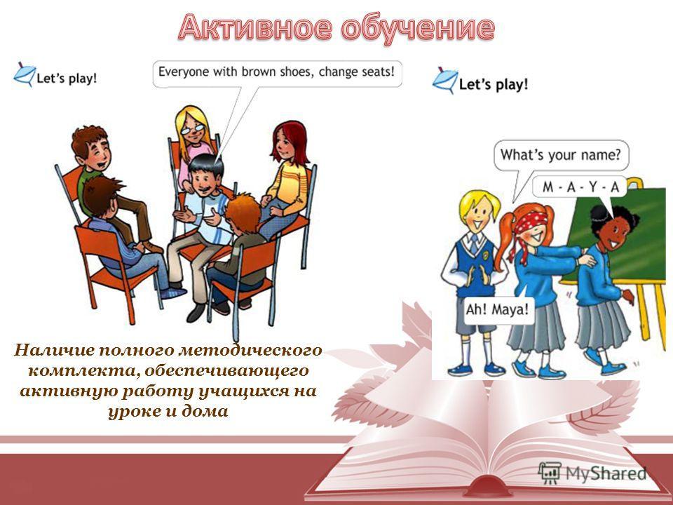 Наличие полного методического комплекта, обеспечивающего активную работу учащихся на уроке и дома