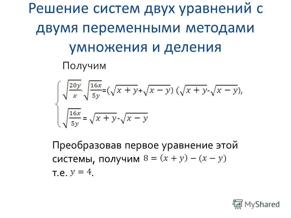 Решение систем двух уравнений с двумя переменными методами умножения и деления Преобразовав первое уравнение этой системы, получим т.е..