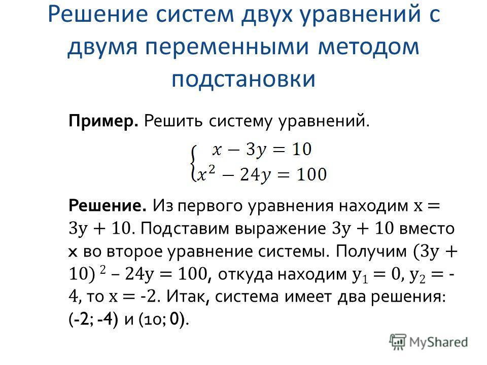 Решение систем двух уравнений с двумя переменными методом подстановки Пример. Решить систему уравнений. Решение. Из первого уравнения находим x = 3y + 10. Подставим выражение 3y + 10 вместо x во второе уравнение системы. Получим (3y + 10) 2 – 24y = 1