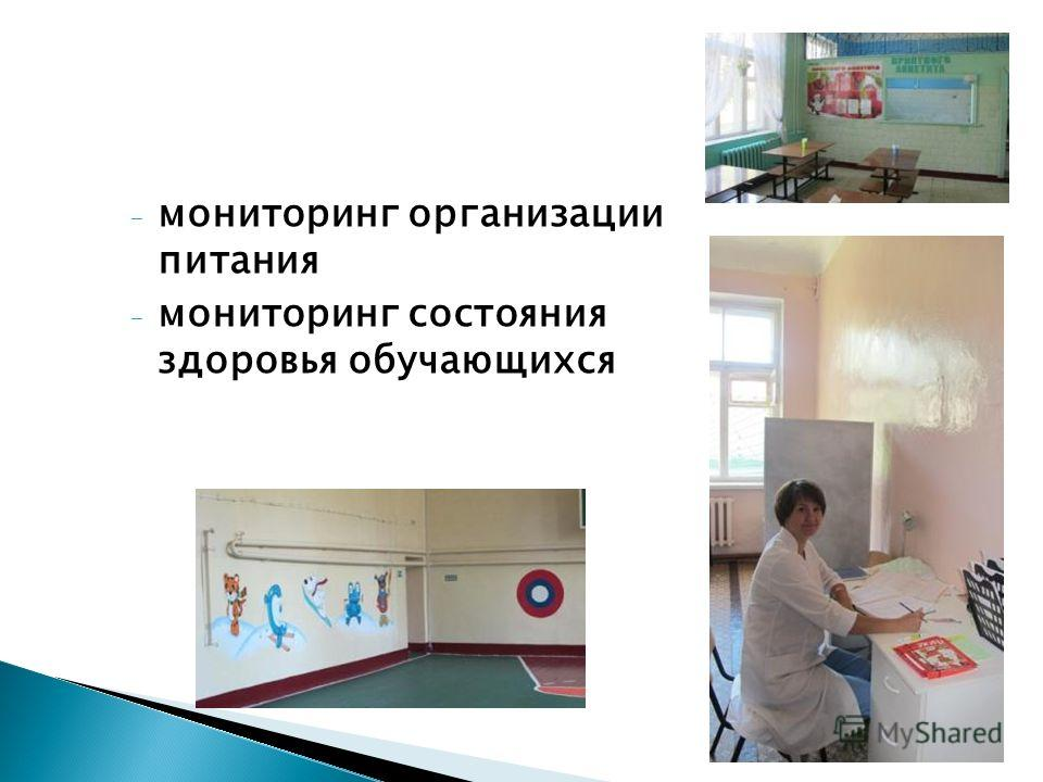 - мониторинг организации питания - мониторинг состояния здоровья обучающихся