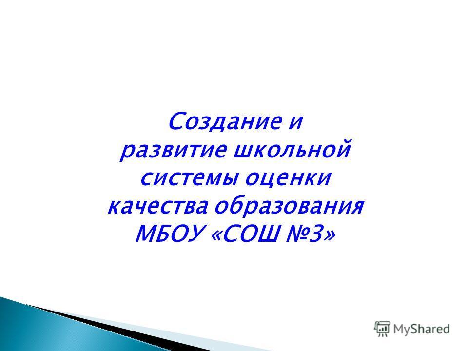 Создание и развитие школьной системы оценки качества образования МБОУ «СОШ 3»