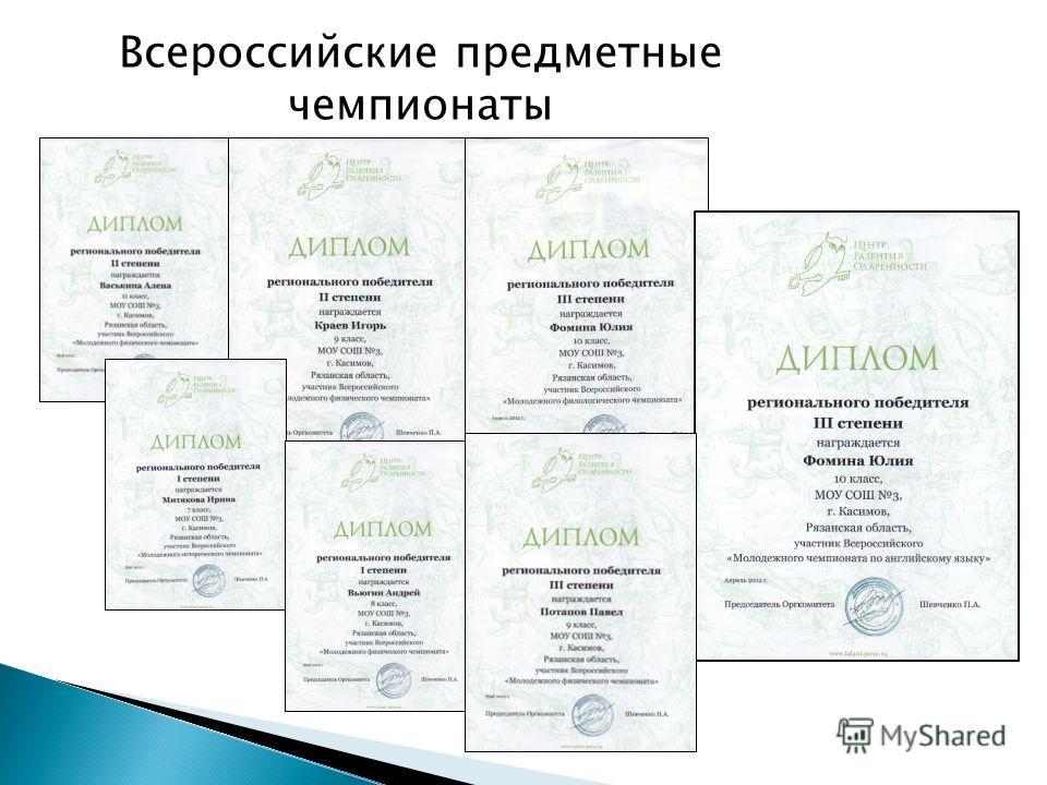 Всероссийские предметные чемпионаты региональные победители