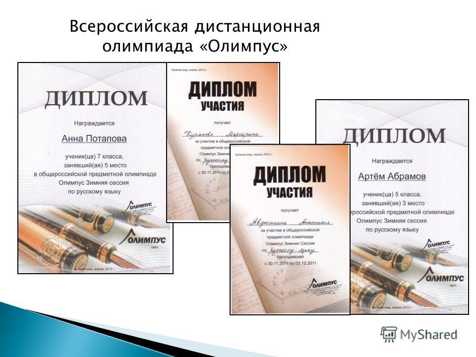 Всероссийская дистанционная олимпиада «Олимпус»