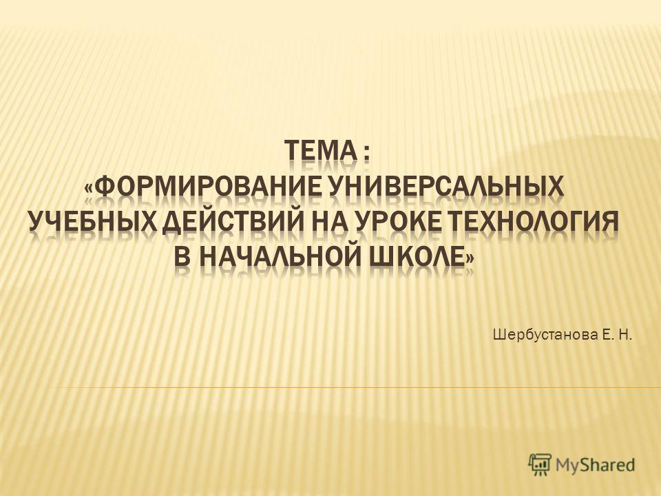 Шербустанова Е. Н.