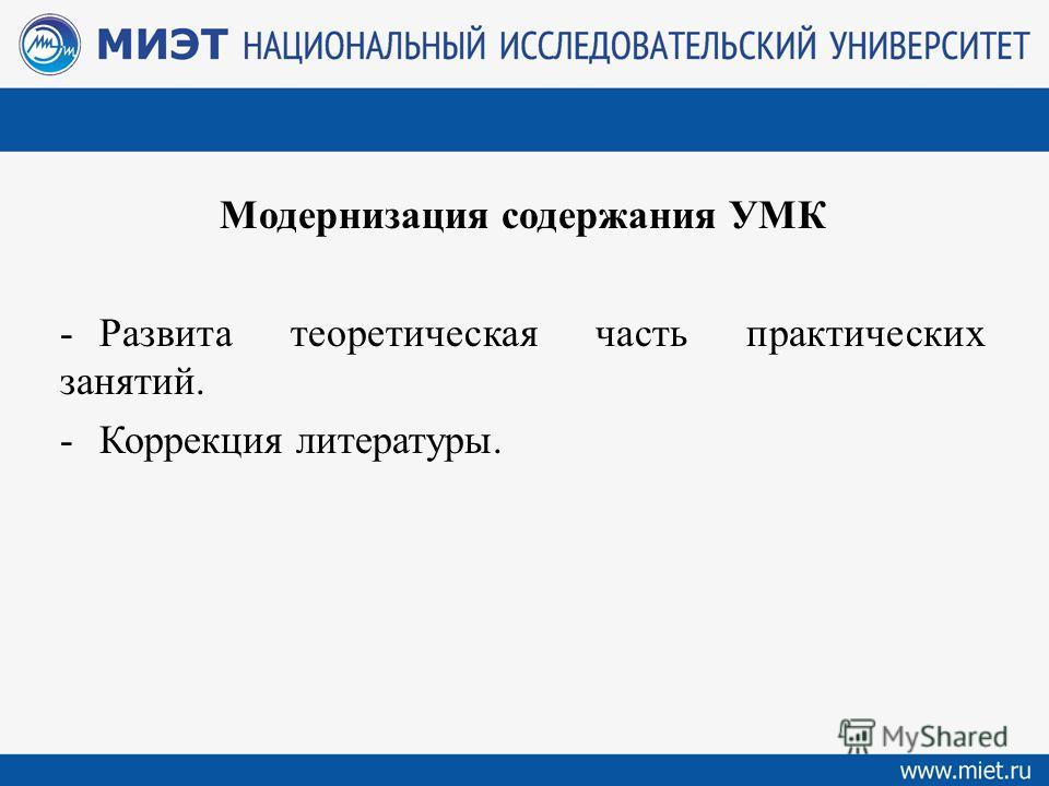 Модернизация содержания УМК -Развита теоретическая часть практических занятий. -Коррекция литературы.