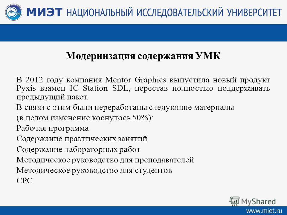 Модернизация содержания УМК В 2012 году компания Mentor Graphics выпустила новый продукт Pyxis взамен IC Station SDL, перестав полностью поддерживать предыдущий пакет. В связи с этим были переработаны следующие материалы (в целом изменение коснулось