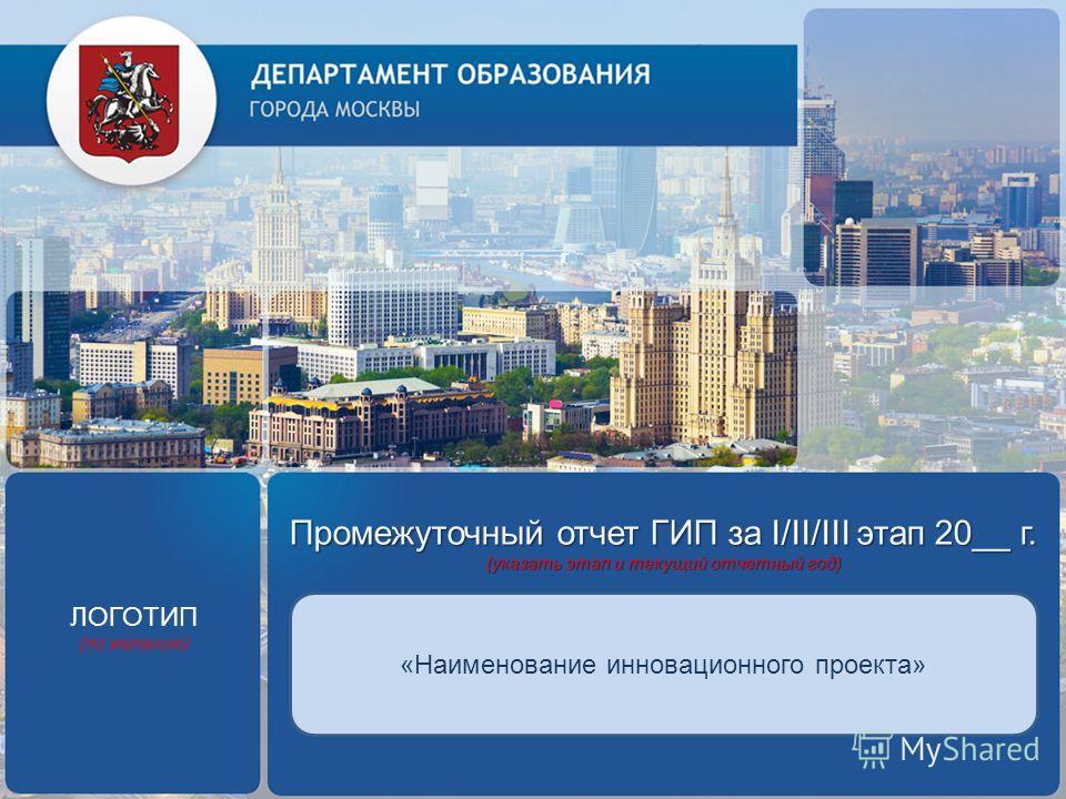 Промежуточный отчет ГИП за I/II/III этап 20__ г. (указать этап и текущий отчетный год) «Наименование инновационного проекта» ЛОГОТИП (по желанию)