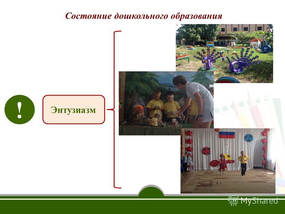 Состояние дошкольного образования ! Энтузиазм