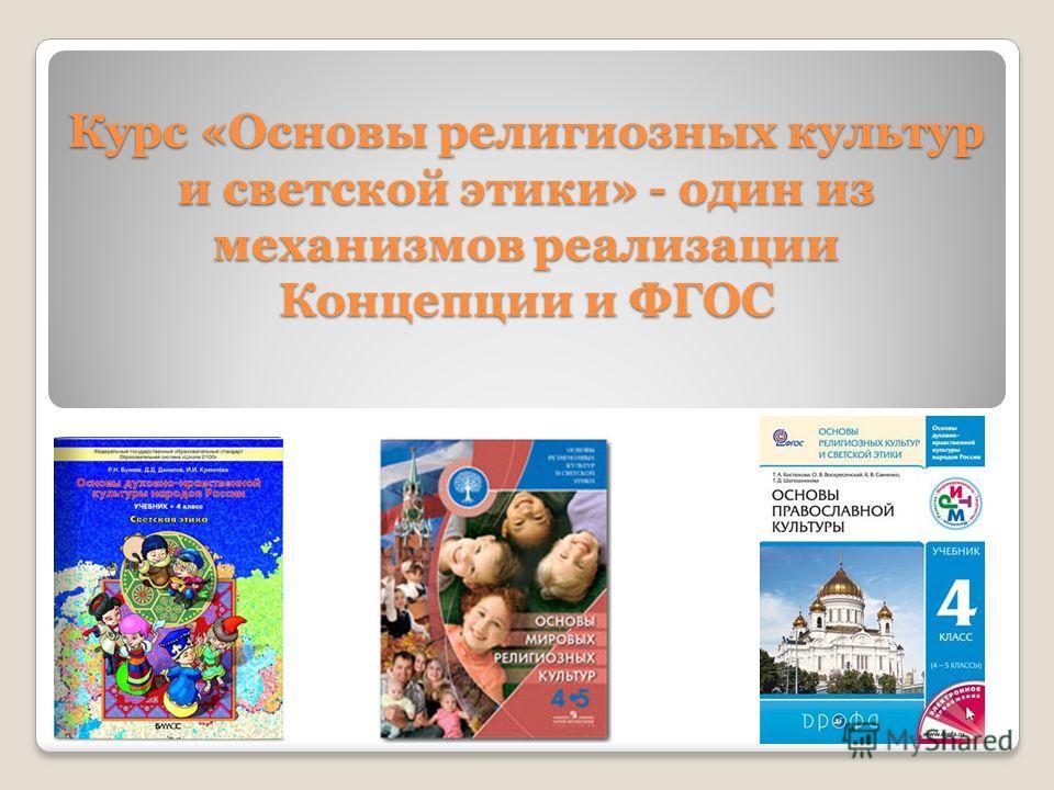 Курс «Основы религиозных культур и светской этики» - один из механизмов реализации Концепции и ФГОС