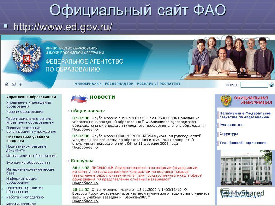 Официальный сайт ФАО http://www.ed.gov.ru/ http://www.ed.gov.ru/