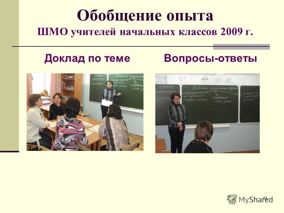 Обобщение опыта ШМО учителей начальных классов 2009 г. Доклад по темеВопросы-ответы 42