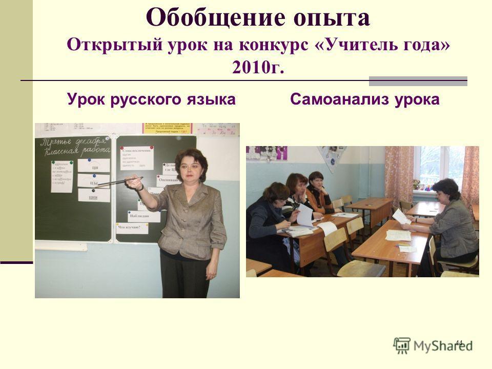 Обобщение опыта Открытый урок на конкурс «Учитель года» 2010г. Урок русского языкаСамоанализ урока 44