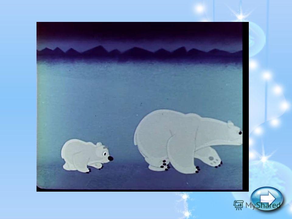 Как звали белого медвежонка, который пришел к своему другу – мальчику на новогодний праздник и интересовался, можно ли съесть новогоднюю елку? Фомка Умка Ромка