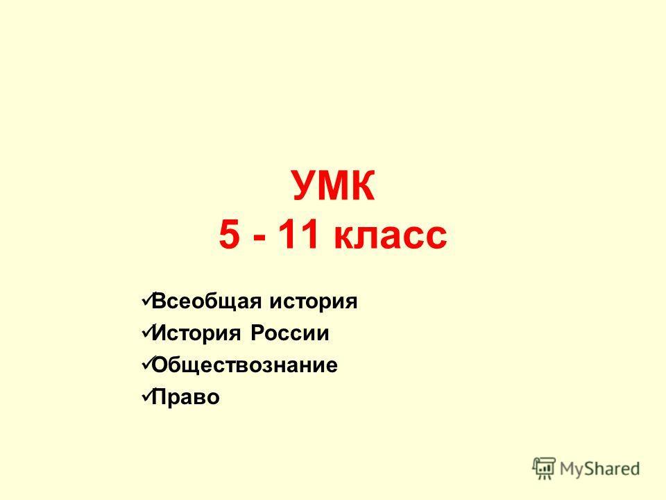 УМК 5 - 11 класс Всеобщая история История России Обществознание Право