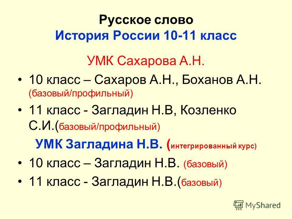 Учебник по истории россии 8 н.в.загладин издательство русское слово