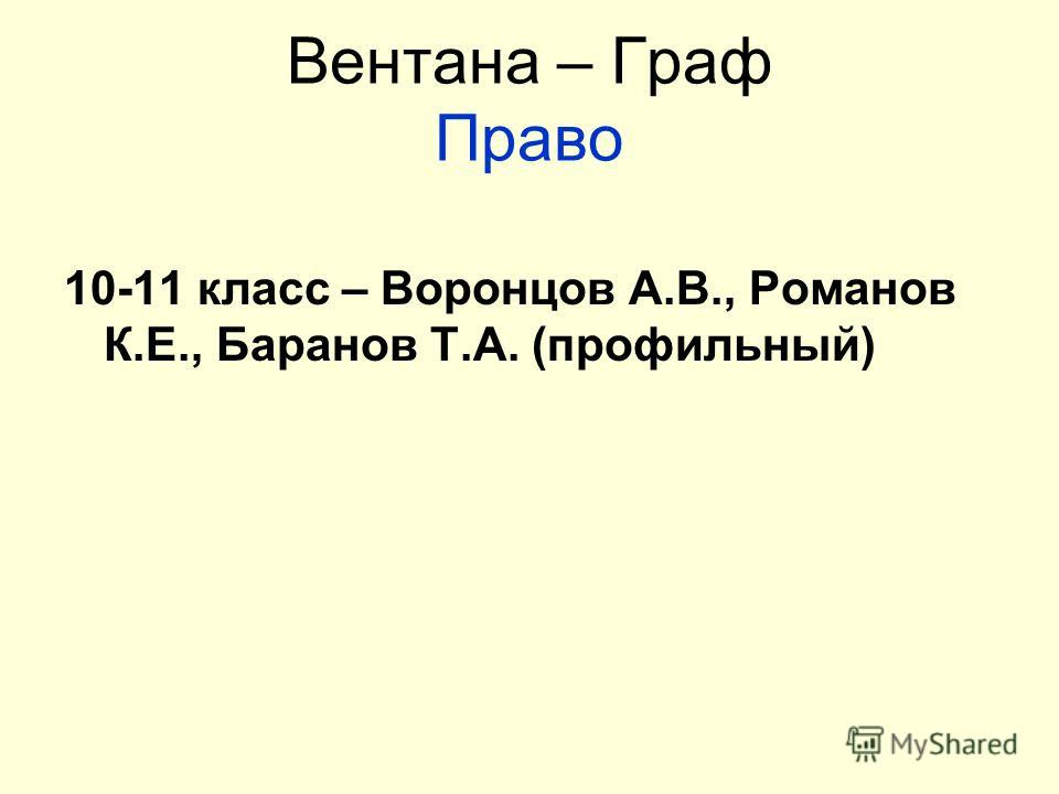 Вентана – Граф Право 10-11 класс – Воронцов А.В., Романов К.Е., Баранов Т.А. (профильный)