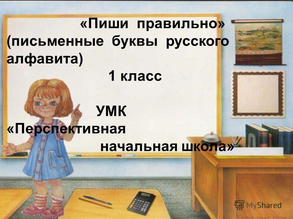 «Пиши правильно» (письменные буквы русского алфавита) 1 класс УМК «Перспективная начальная школа»
