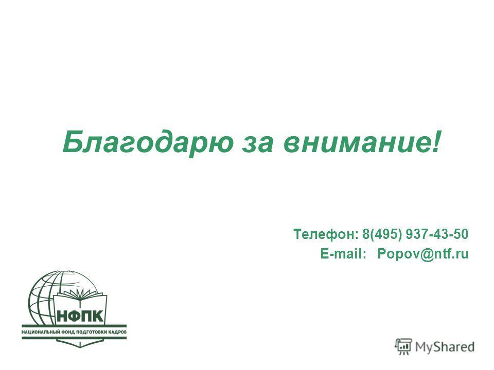 Благодарю за внимание! Телефон: 8(495) 937-43-50 E-mail: Popov@ntf.ru