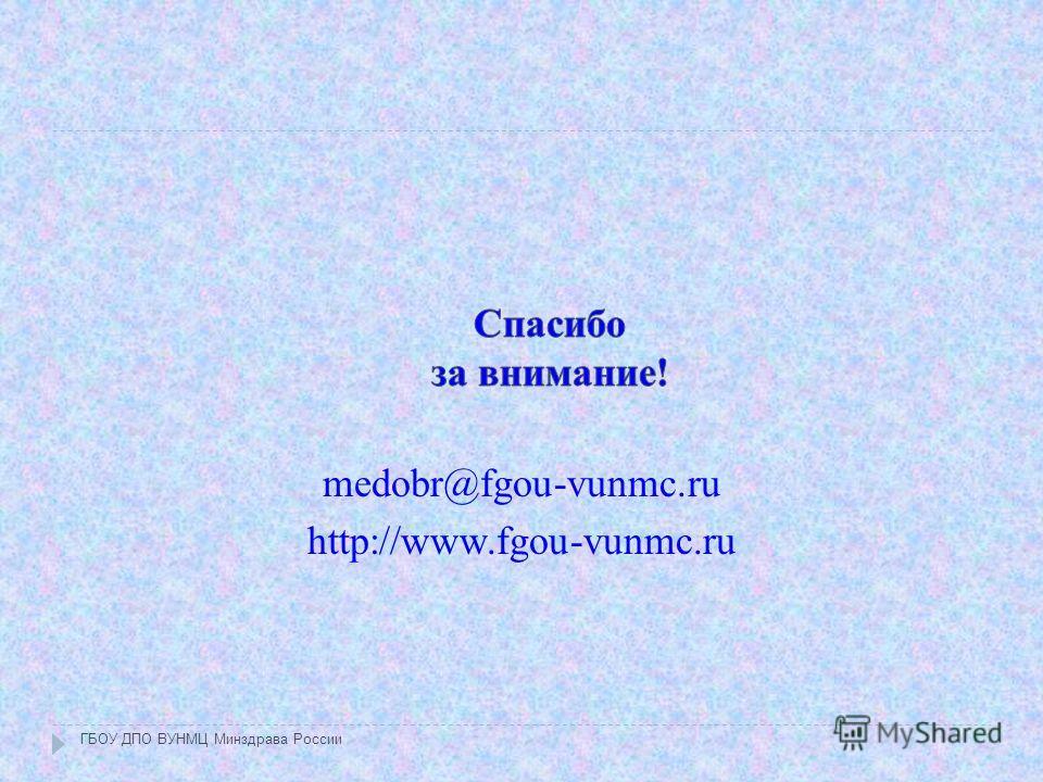 ГБОУ ДПО ВУНМЦ Минздрава России