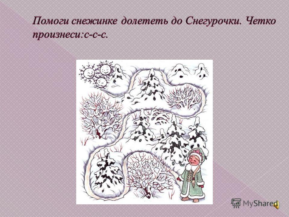 Презентация разработана учителем-логопедом МБДОУ д/с138 «Песенка» Краюшкиной И.А.