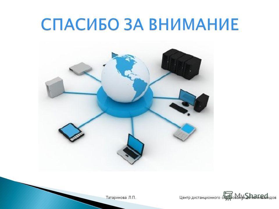 Татаринова Л.П. Центр дистанционного образования детей-инвалидов