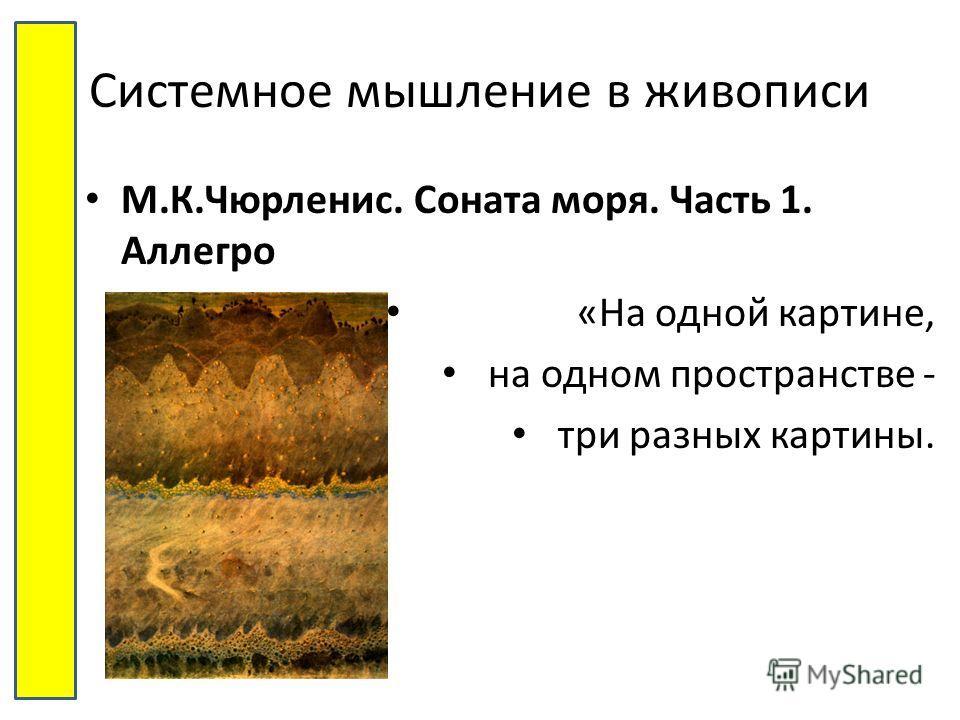Системное мышление в живописи М.К.Чюрленис. Соната моря. Часть 1. Аллегро «На одной картине, на одном пространстве - три разных картины.