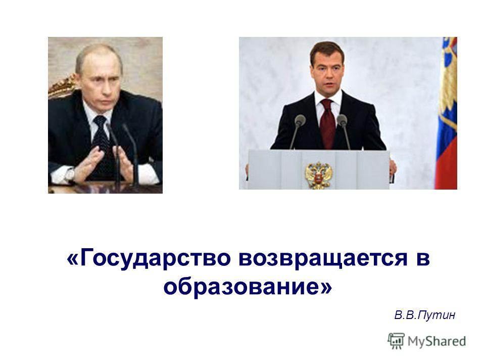 «Государство возвращается в образование» В.В.Путин