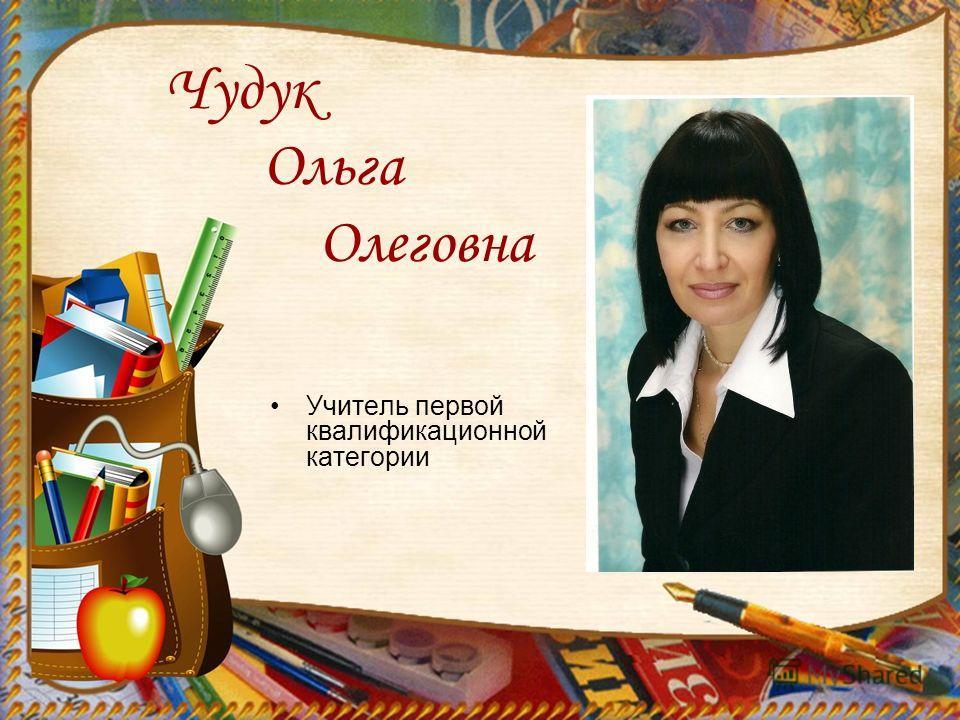 Чудук Ольга Олеговна Учитель первой квалификационной категории