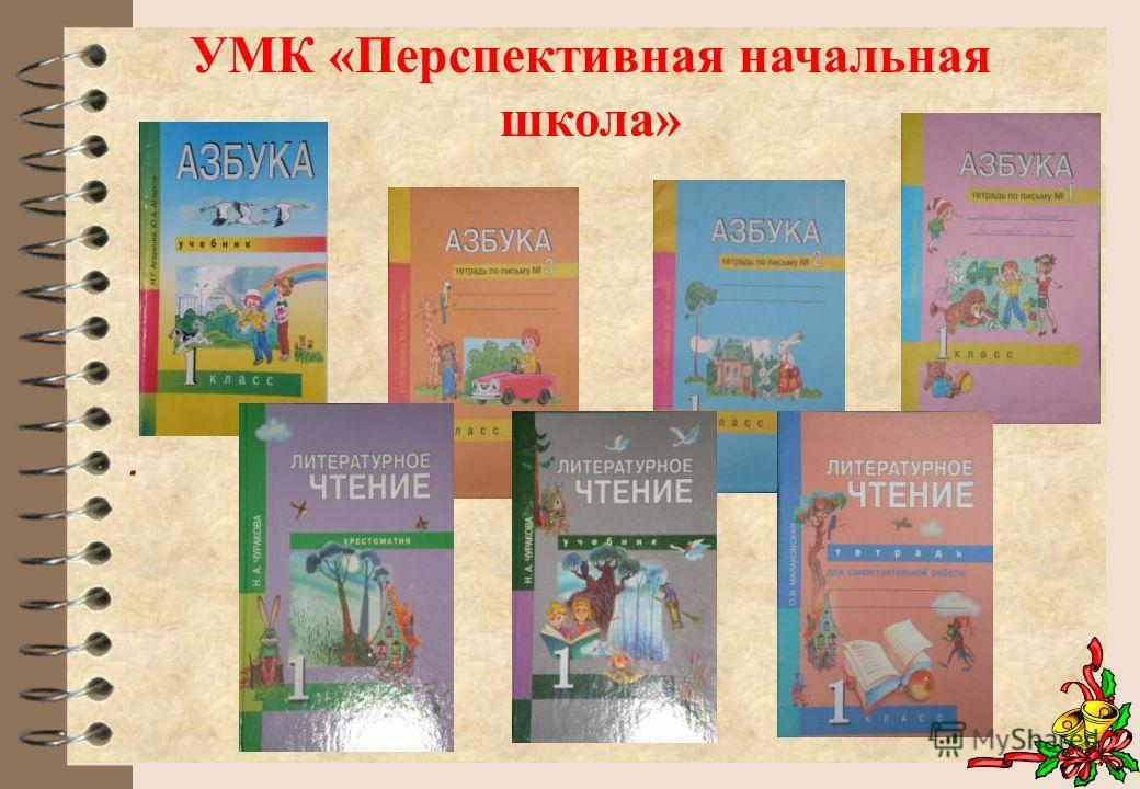. УМК «Перспективная начальная школа»