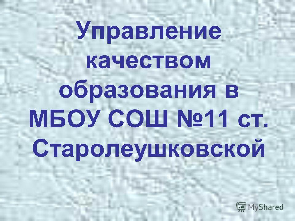 Управление качеством образования в МБОУ СОШ 11 ст. Старолеушковской