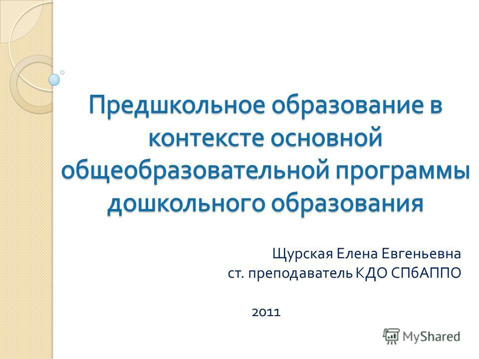Щурская Елена Евгеньевна ст. преподаватель КДО СПбАППО 2011