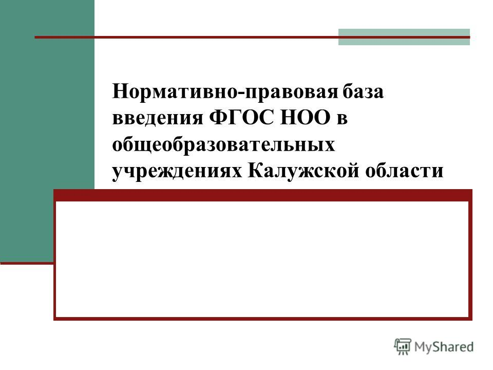 Нормативно-правовая база введения ФГОС НОО в общеобразовательных учреждениях Калужской области