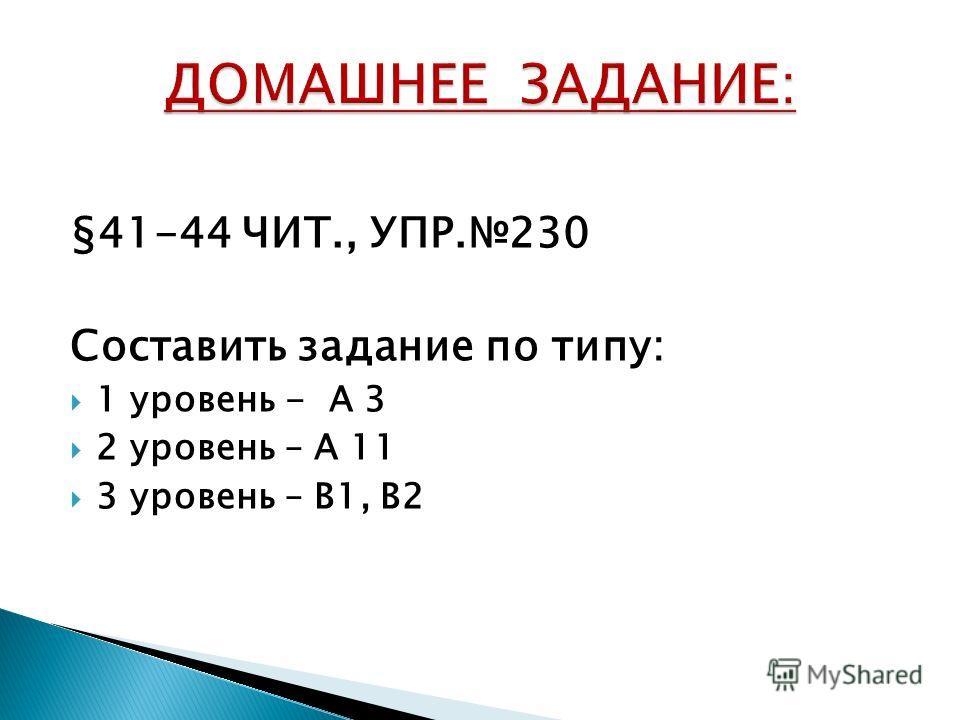 §41-44 ЧИТ., УПР.230 Составить задание по типу: 1 уровень - А 3 2 уровень – А 11 3 уровень – В1, В2