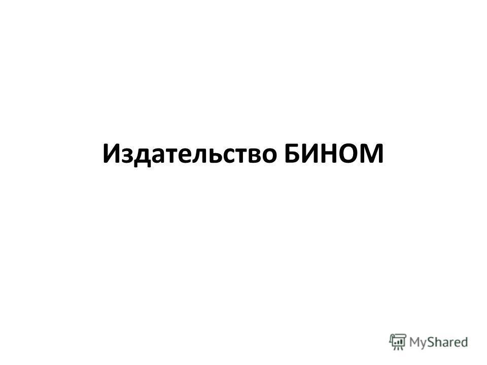 Издательство БИНОМ
