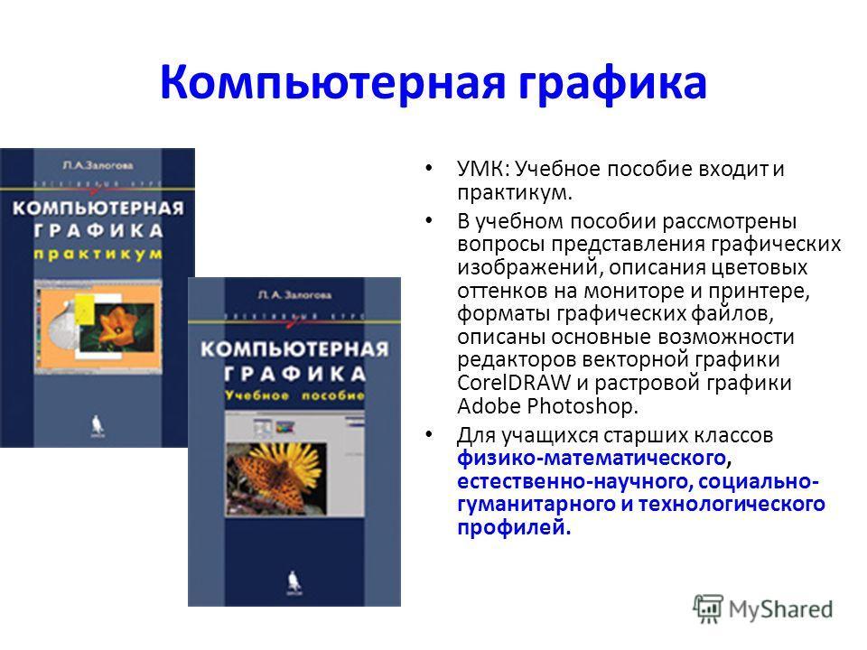 Компьютерная графика УМК: Учебное пособие входит и практикум. В учебном пособии рассмотрены вопросы представления графических изображений, описания цветовых оттенков на мониторе и принтере, форматы графических файлов, описаны основные возможности ред