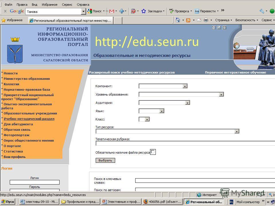 http://edu.seun.ru