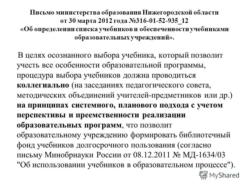 Письмо министерства образования Нижегородской области от 30 марта 2012 года 316-01-52-935_12 «Об определении списка учебников и обеспеченности учебниками образовательных учреждений». В целях осознанного выбора учебника, который позволит учесть все ос