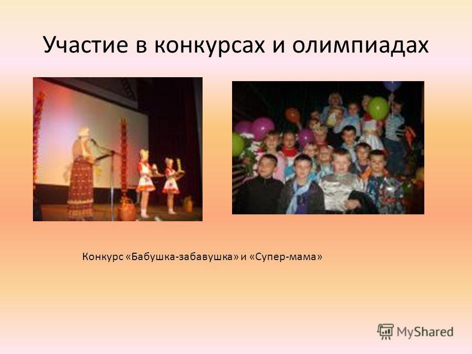 Участие в конкурсах и олимпиадах Конкурс «Бабушка-забавушка» и «Супер-мама»